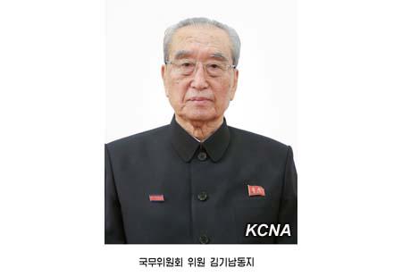 kim_ki_nam