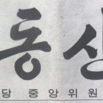 Rodong sinmun: Kapitalizmus nikdy nezakryje svoju protiľudovú povahu