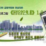 Technika v KĽDR: Aplikácia Sprievodca Pchjongjangom 1.0