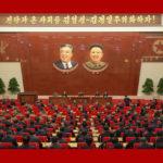Druhé plénum sedmého ÚV Korejské strany práce