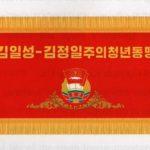 Kimirsensko-Kimčongilský zväz mládeže