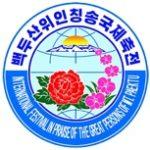 """Mezinárodní elektronický seminář """"Korea – věčné dějiny vítězství"""""""