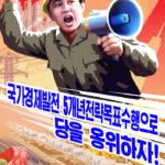Nové plakáty pro úderné zvýšení výroby ke splnění cílů pětiletky