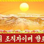 Občania KĽDR oslávili 73. výročie založenia Kórejskej strany práce