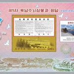 Vydány známky na počest mezikorejských summitů