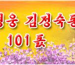Občania KĽDR si pripomenuli významné výročia