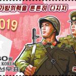 Nové poštovní známky odrážející novoroční projev soudruha KIM ČONG UNA