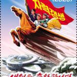 Poštovní známky – 2020