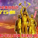 75 Years of the Workers' Party of Korea, the Vanguard of the Korean Revolution